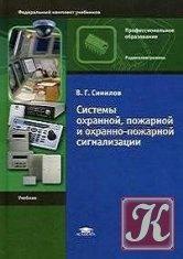 Книга Системы охранной, пожарной и охранно-пожарной сигнализации