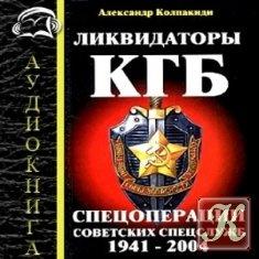 Ликвидаторы КГБ. Спецоперации советских спецслужб 1941 - 2004