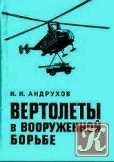 Книга Вертолеты в вооруженной борьбе