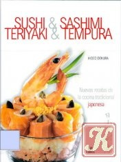 Книга Sushi & sashimi, teriyaki & tempura: nuevas recetas de la cocina tradicional japonesa