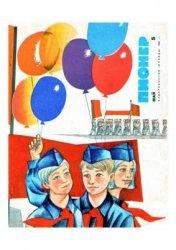 Журнал Пионер №5 1967