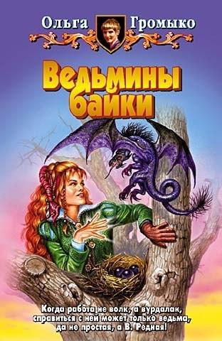 Книга Ведьмины байки