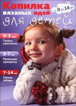 Журнал Журнал Копилка вязаных идей для детей № 3 (ноябрь 2011)
