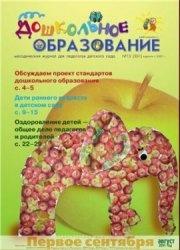 Дошкольное образование № 13 2011