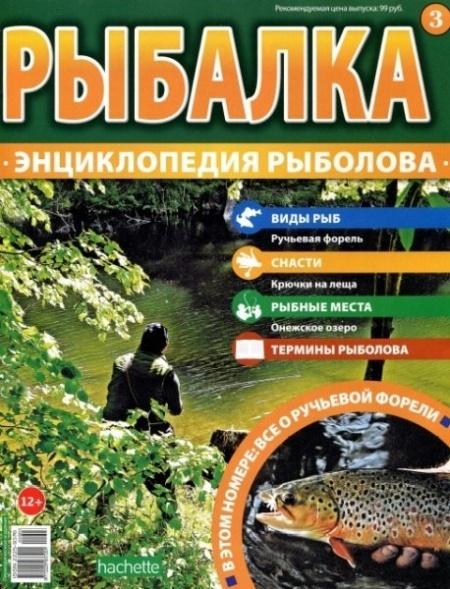Книга Журнал: Рыбалка. Энциклопедия Рыболова.№3 (февраль 2015)