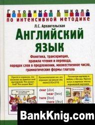 Книга Готовимся к школе по интенсивной методике. Английский язык