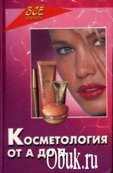 Книга Косметология от А до Я