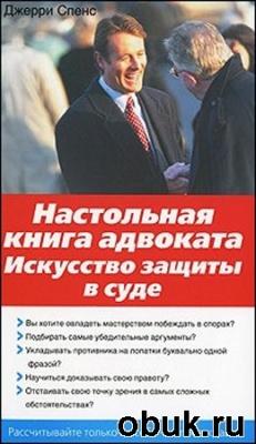 Книга Настольная книга адвоката. Искусство защиты в суде