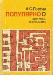 Книга Популярно о цифровых микросхемах