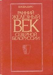 Книга Ранний железный век северной Белоруссии