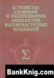 Книга Устройства сложения и распределения мощностей высокочастотных колебаний