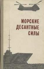 Книга Морские десантные силы