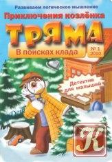 Журнал Приключения козлёнка Тряма №1 2010  В поисках клада
