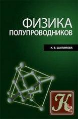 Книга Физика полупроводников