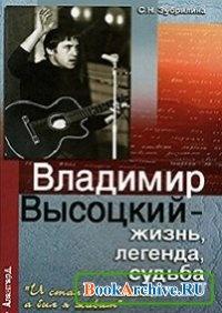 """Книга Владимир Высоцкий - жизнь, легенда, судьба. """"И стал я великим, а был я живым""""."""