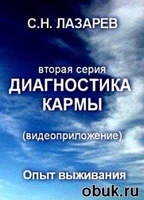 Книга Лазарев С.Н - Семинар 25-26 июня в Ялте (2011) DVDRip