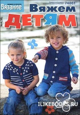 Журнал Вязание модно и просто. Вяжем детям № 4(39) 2011