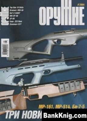 Журнал Оружие № 8 - 2004