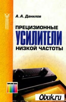 Книга Прецизионные усилители низкой частоты