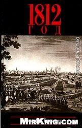 Книга 1812 год. Поход в Россию