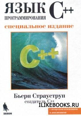 Книга Страуструп Бьерн - Язык программирования С++. Специальное издание