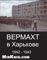 Книга Вермахт в Харькове 1942 -1943
