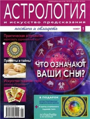 Журнал Журнал Астрология и искусство предсказания № 1 2011
