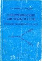 Книга Электрические системы и сети. Решение практических задач
