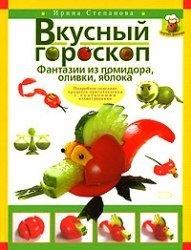 Книга Вкусный гороскоп. Фантазии из помидора, оливки, яблока