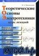 Книга Теоретические основы электротехники: Курс лекций