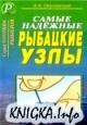 Книга Самые надежные рыбацкие узлы