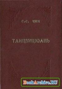 Книга Тайцзицюань