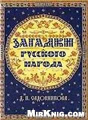 Книга Загадки русского народа