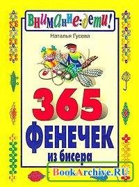 Книга 365 фенечек из бисера