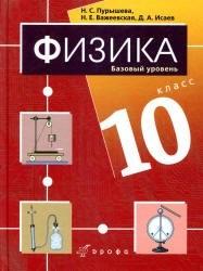 Книга Учебник Физика. 10 класс Базовый уровень Пурышева Н.С. 2012