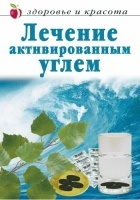 Книга Лечение активированным углем