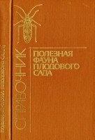 Книга Полезная фауна плодового сада. Справочник