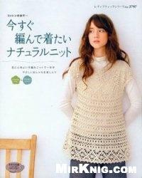 Журнал Lady Boutique Series Knit&Crochet  №2797, 2009