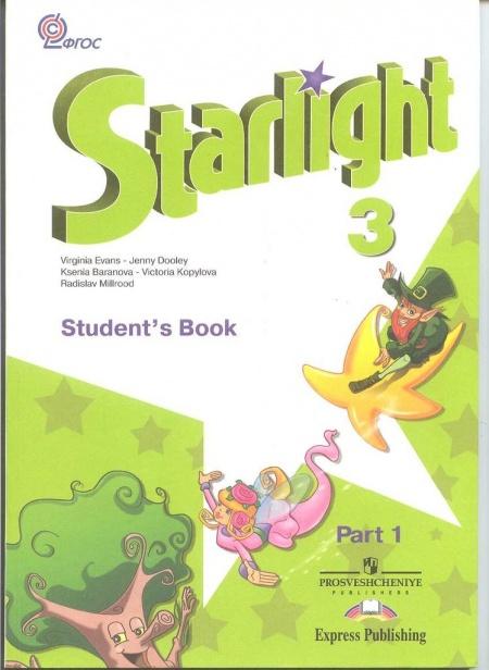 Книга Учебник Английский язык 3 класс Part 1
