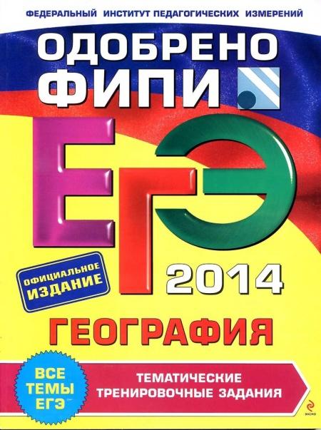 Книга ЕГЭ 2014 География Все темы ЕГЭ