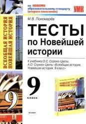 Книга История 9 класс Тесты по Новейшей истории