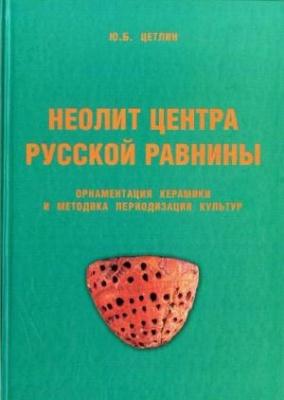 Книга Неолит Центра Русской равнины: орнаментация и методика периодизации культур