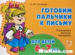 Книга Готовим пальчики к письму. 6-7 лет