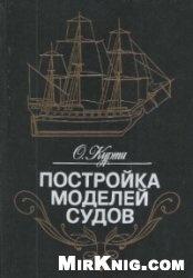 Книга Постройка моделей судов. Энциклопедия судомоделизма