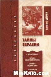Книга Тайны Евразии