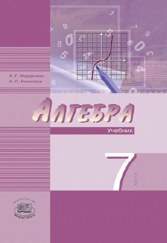 Книга Мордкович А.Г. Алгебра. 7 класс. Учебник