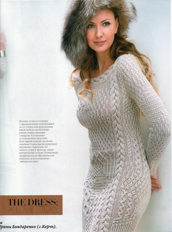 Понравилось платье из ЖУРНАЛа МОД № 591 2015г.