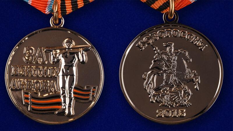 medal-za-vzyatie-lvova-104.jpg
