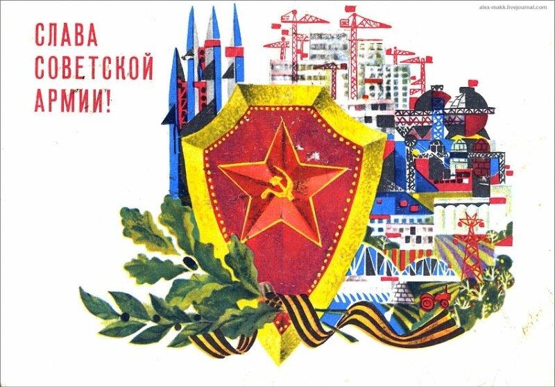 фото открытки с 23 февраля советские открытки усмир