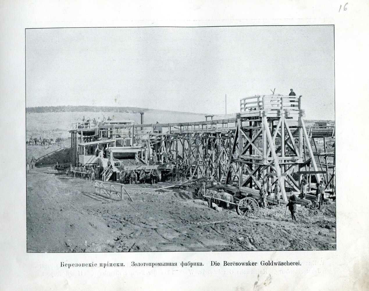16. Березовские прииски. Золотопромывная фабрика